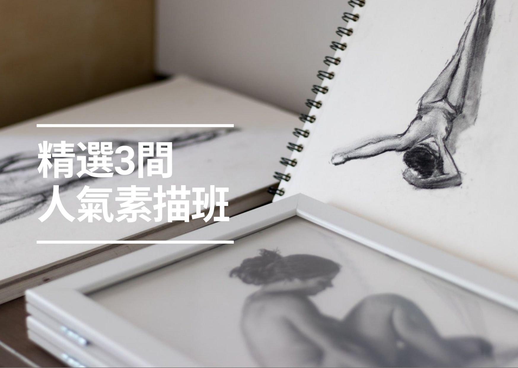 【素描班2021】嚴選3間全港最受歡迎嘅素描班!