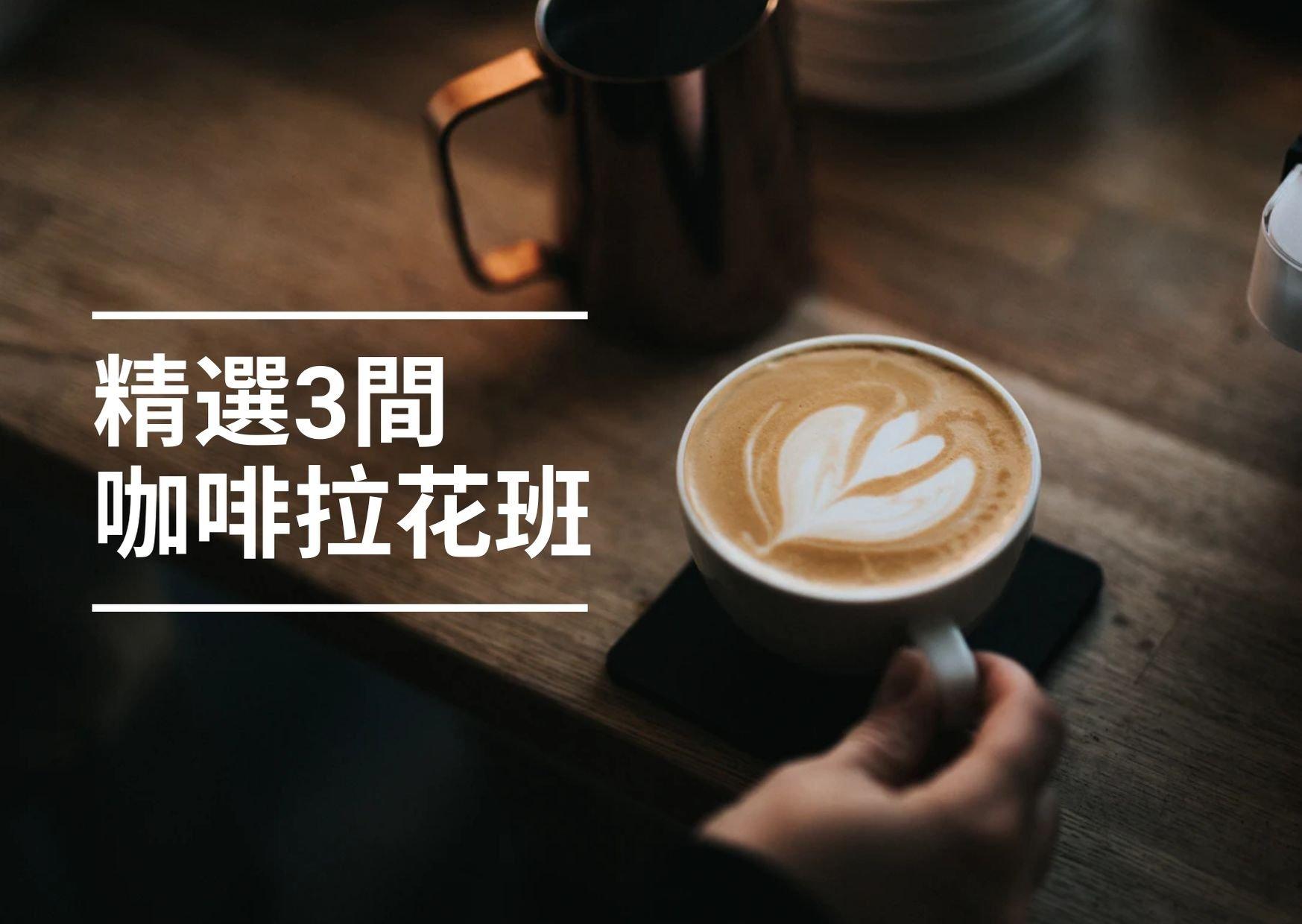 【香港好去處】2021必試!香港3間人氣咖啡拉花班