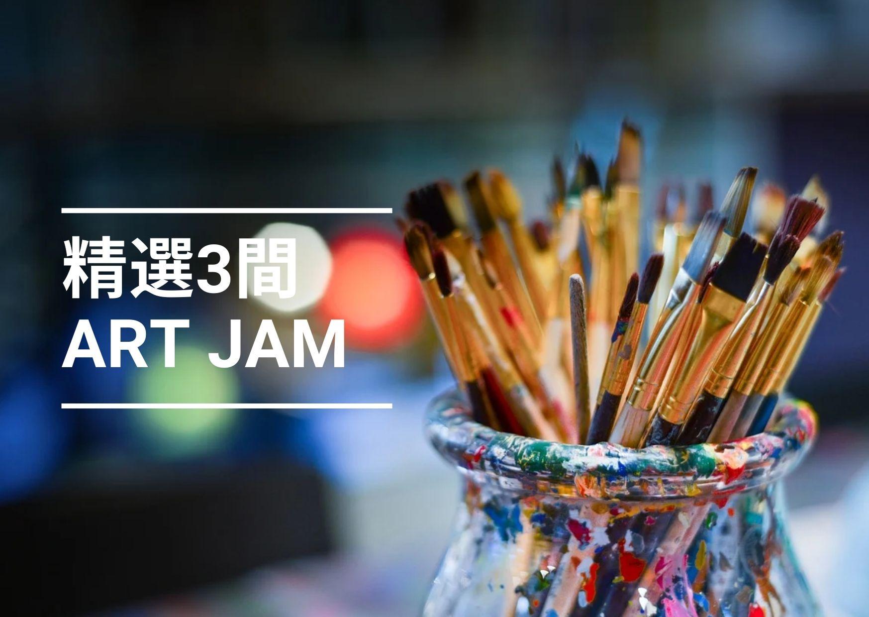 【2021香港好去處】3間全港最好玩既Art Jam香港畫室!