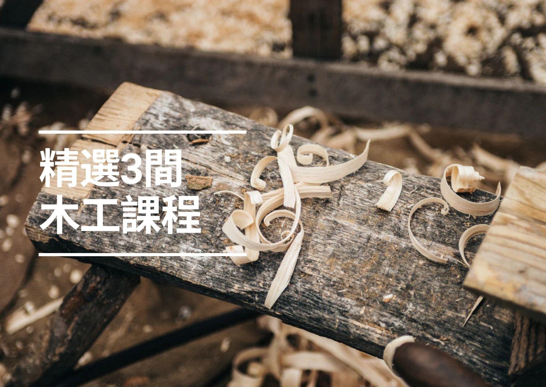 【香港好去處】2021年必試!3間全港最好玩既木工課程!