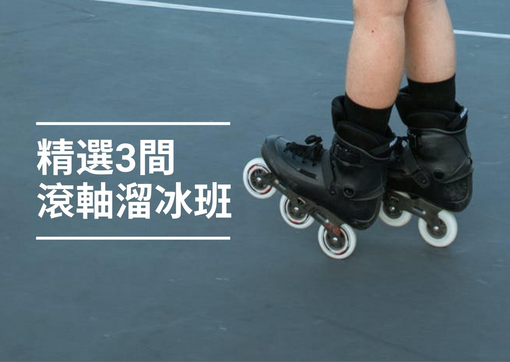 【滾軸溜冰】2021年必試!3間最好玩嘅小朋友滾軸溜冰班
