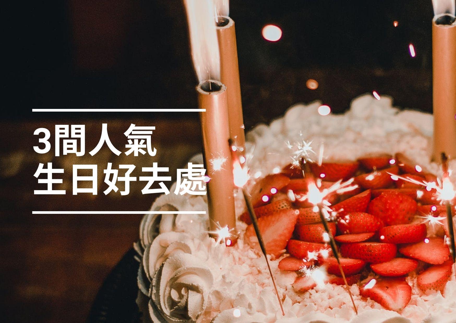 【生日好去處】精選3個生日好去處推介!