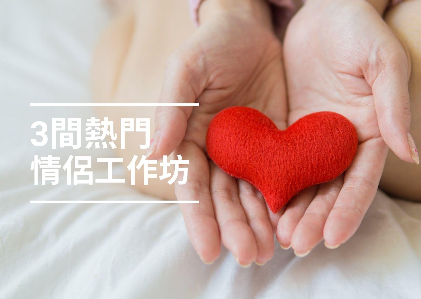 【疫情好去處】情侶必試!香港3款熱門情侶工作坊