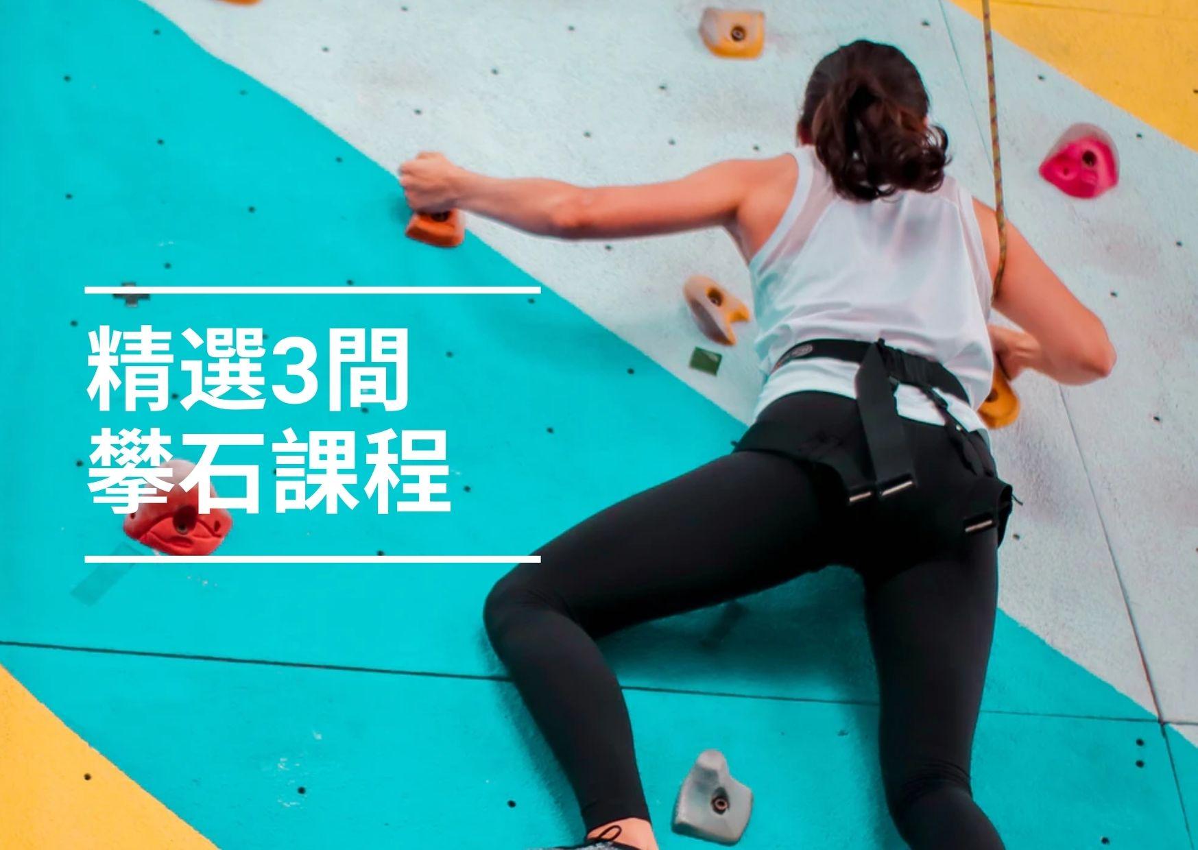 【香港攀石2020】香港三間最受歡迎攀石課程