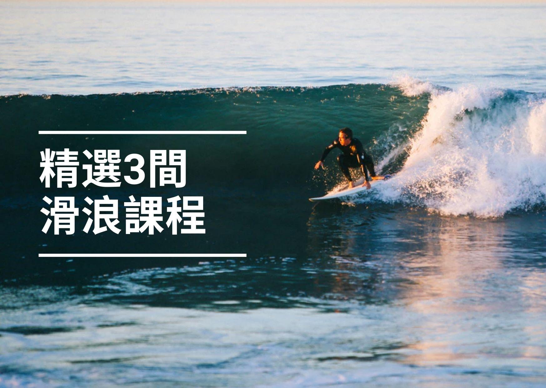 【水上活動】2021必試!3間香港最熱門滑浪班