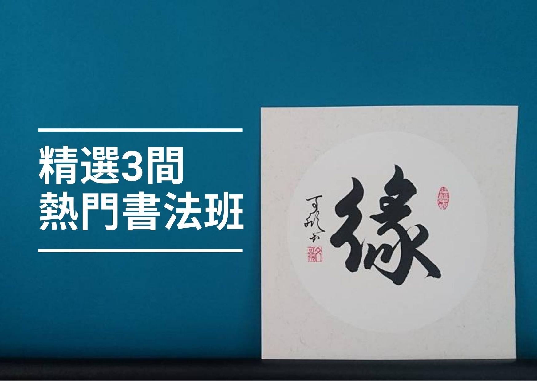 【中文書法】2021必試!3間香港熱門中文書法班