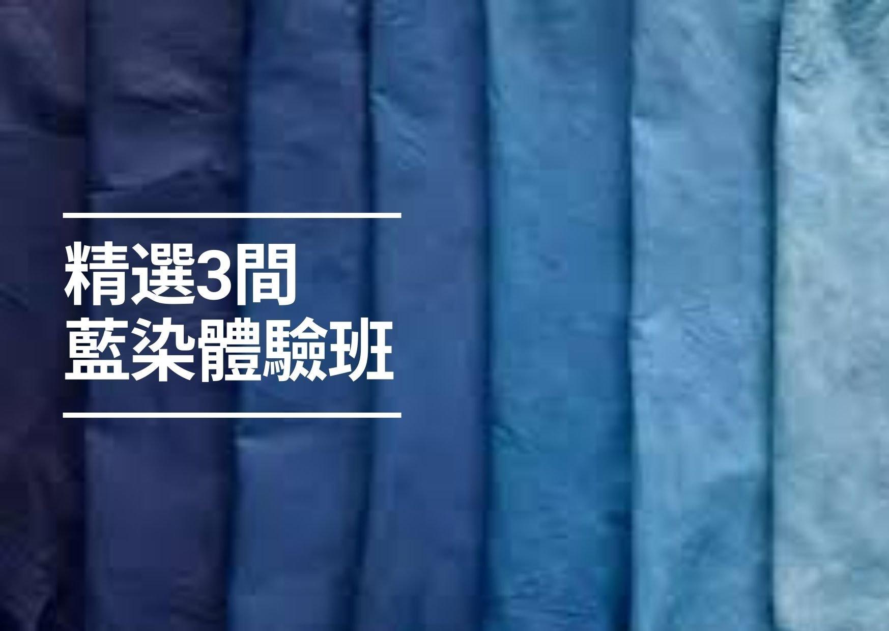 【藍染工作坊】2021必試!3間最受歡迎藍染課程
