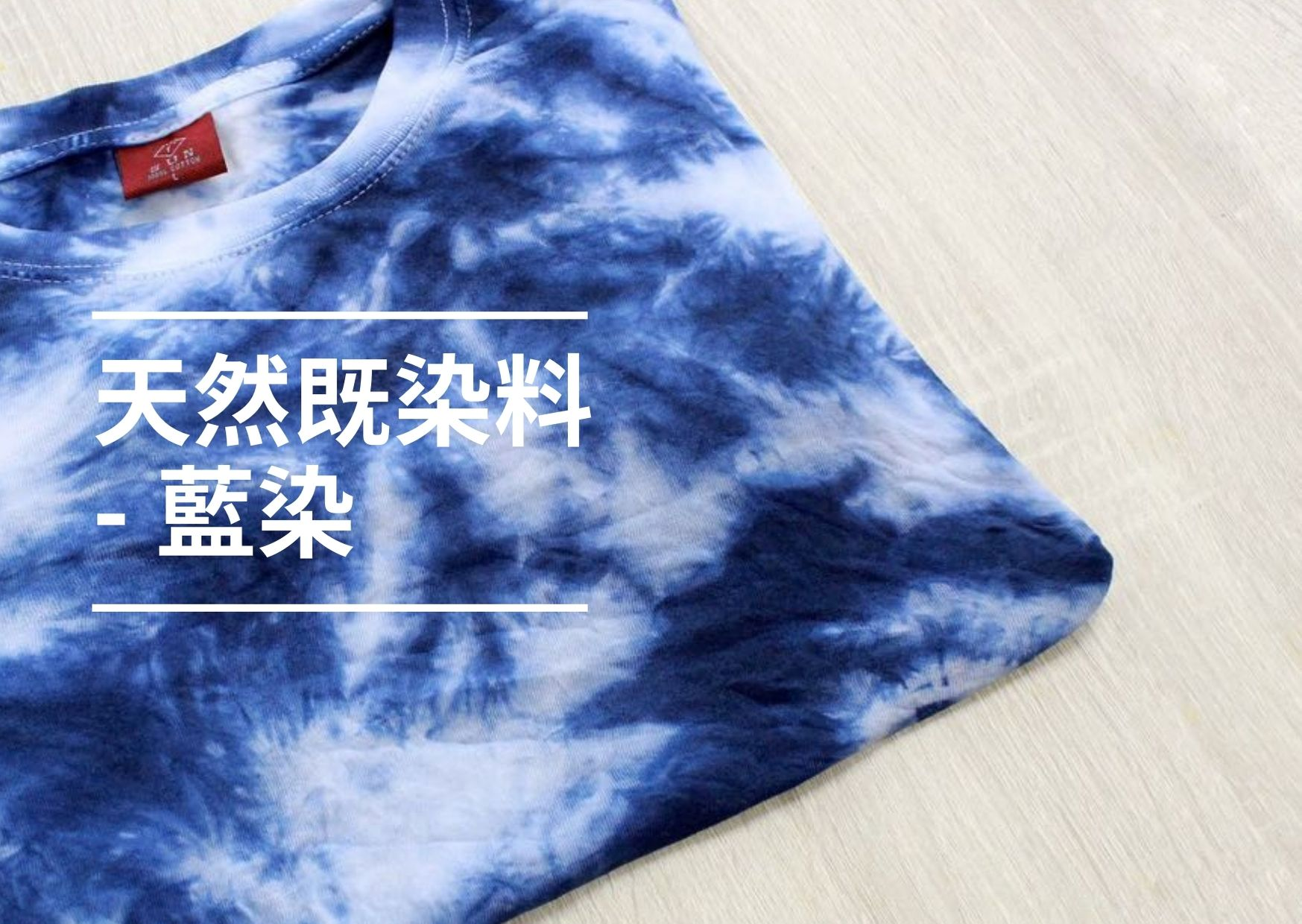 【藍染】天然既染料 - 藍染