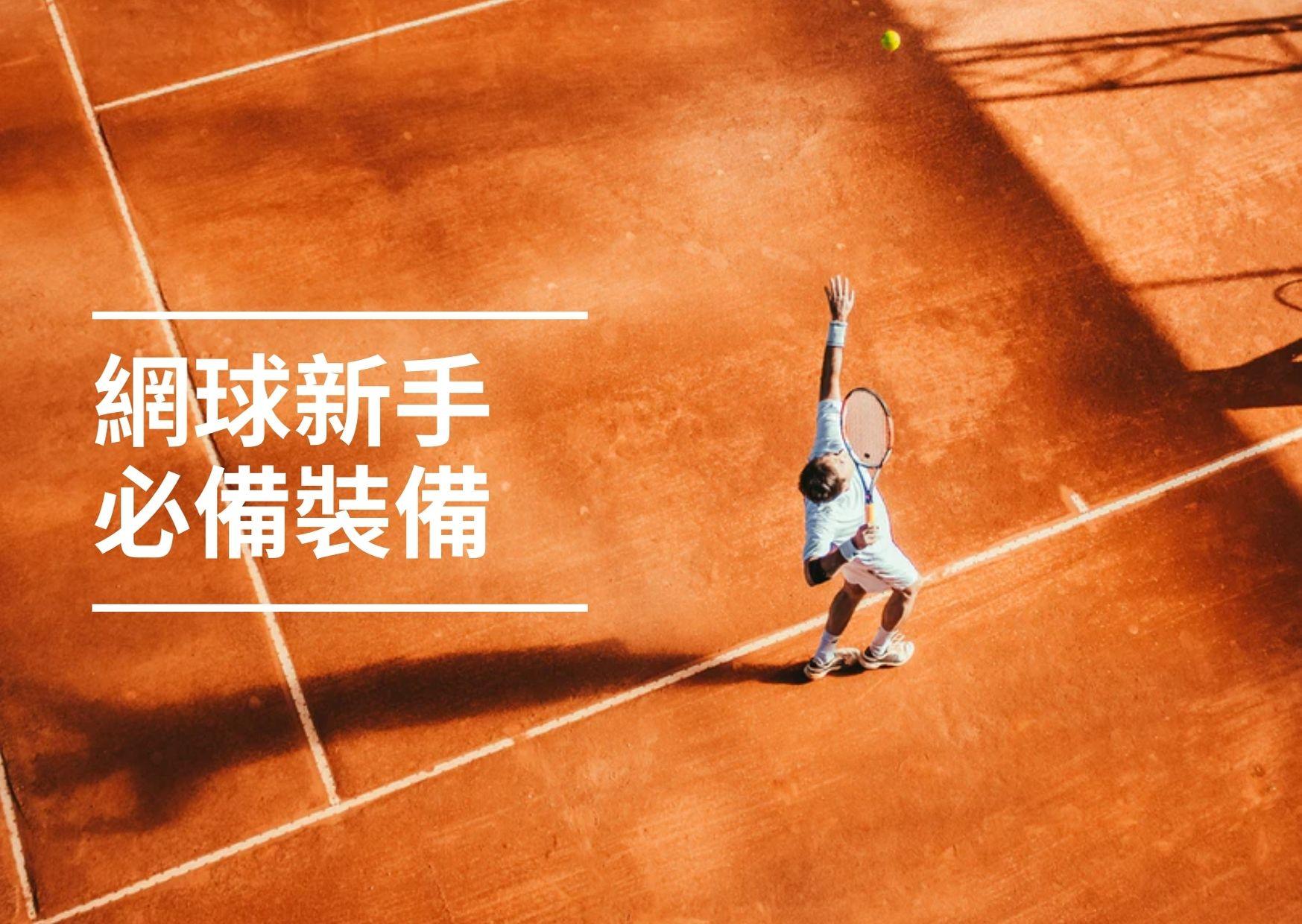 【戶外活動】網球新手必備裝備