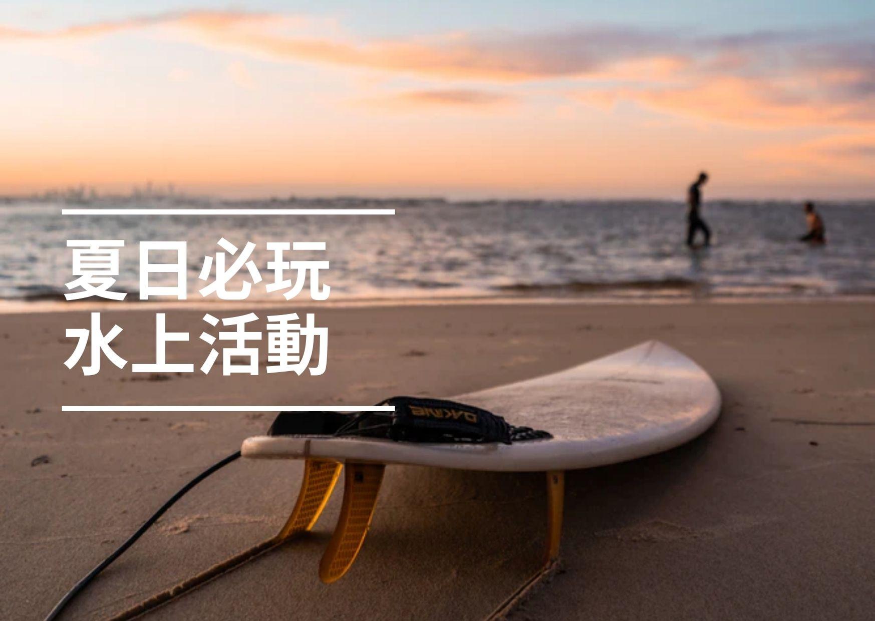 【戶外活動】夏日必玩水上活動
