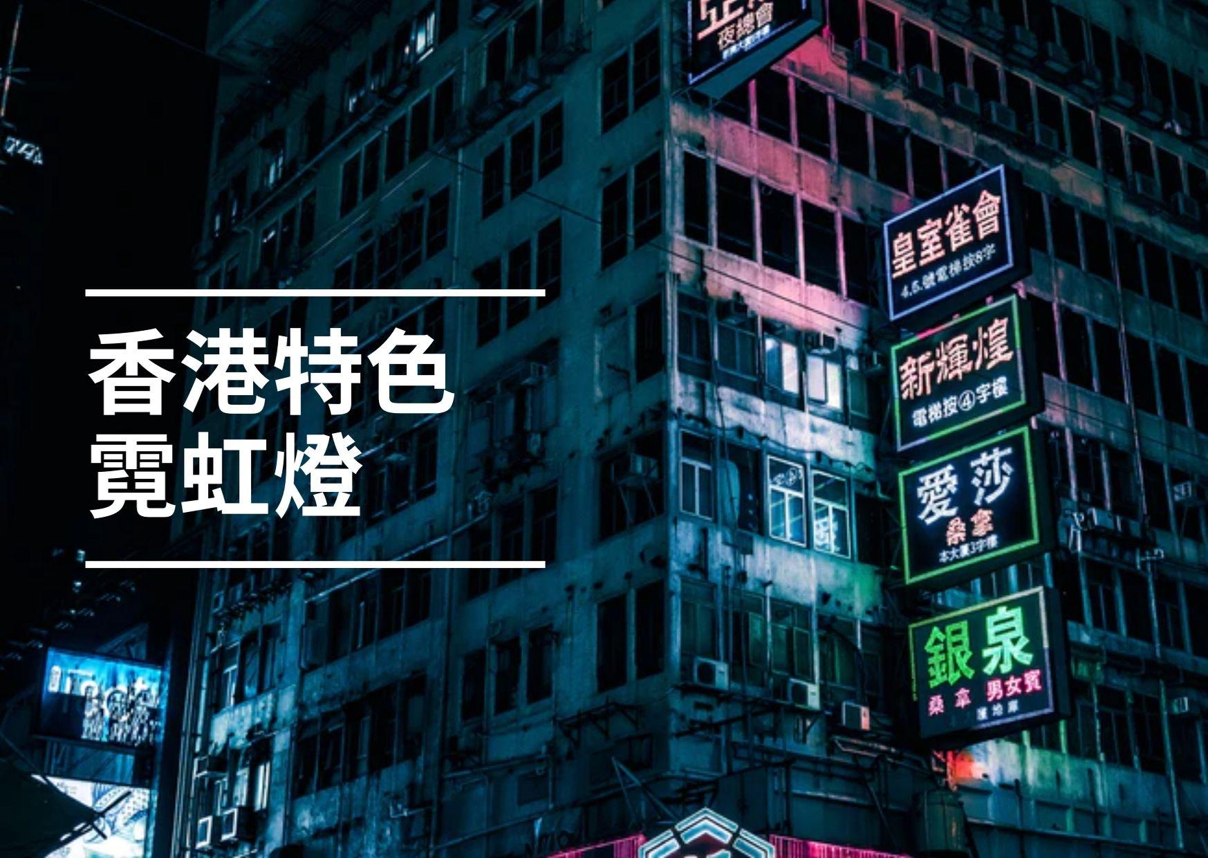 【香港限定】本土特色 - 霓虹燈