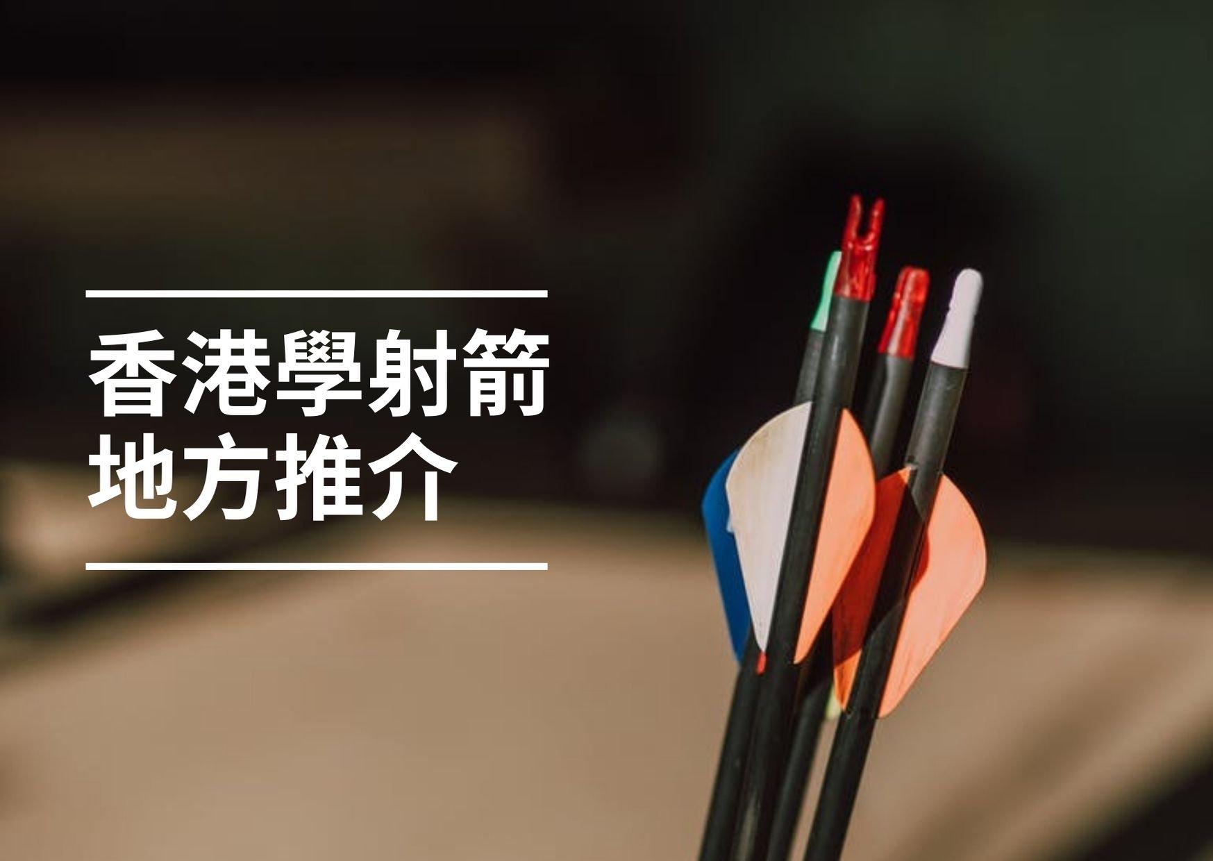 【休閒活動】香港可以學到射箭的地方推介