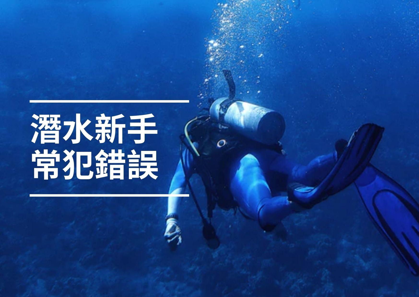 【水上活動】詳細解釋潛水新手常犯錯誤