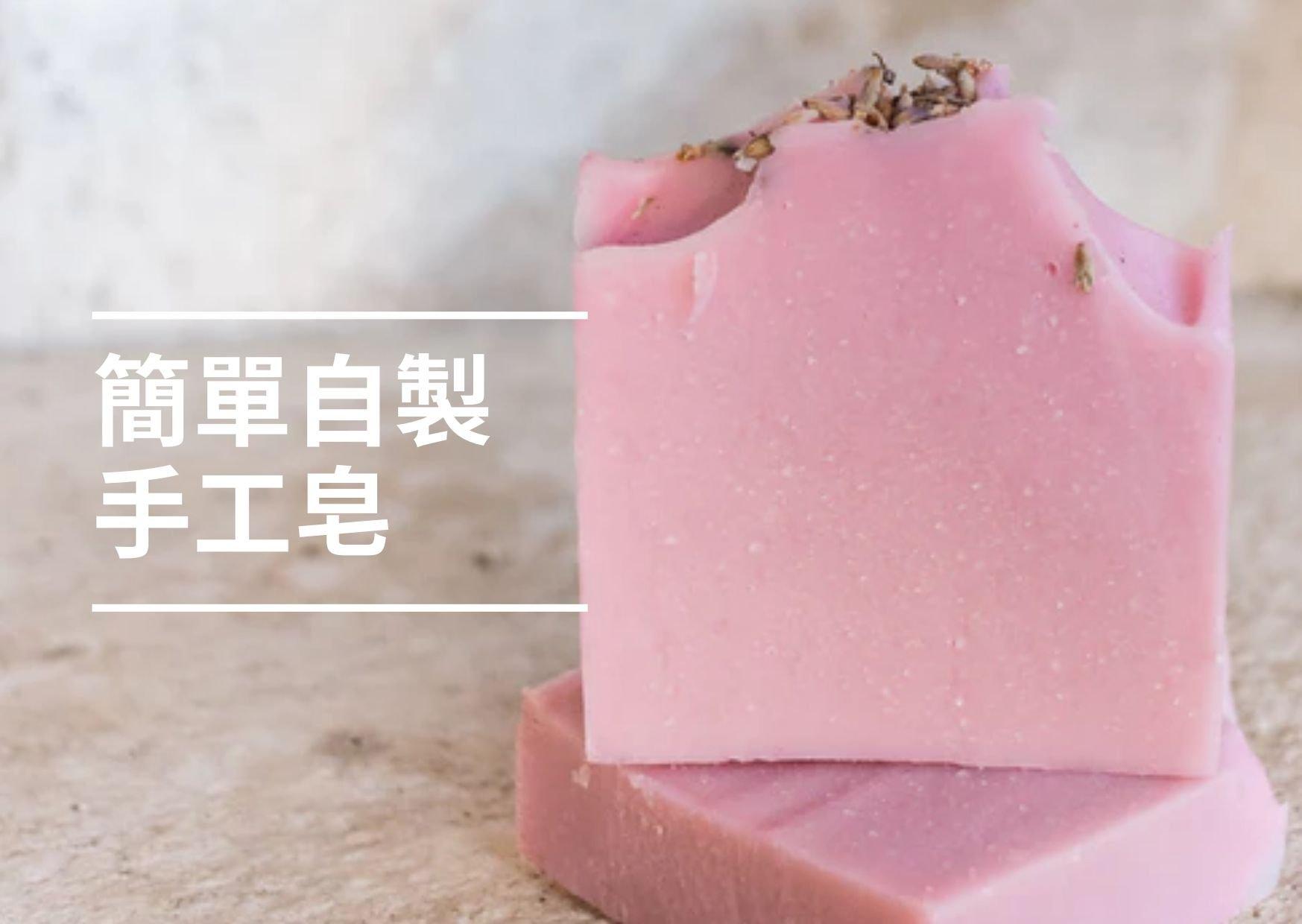 【在家抗疫】教你簡單自製手工皂